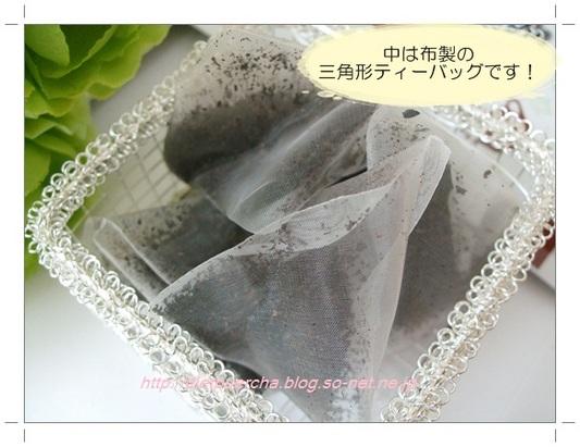 ダイエットプーアール茶ティーバッグ.JPG