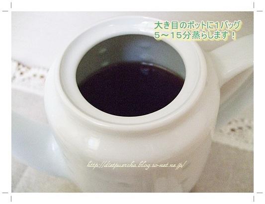 ダイエットプーアール茶ポット.JPG