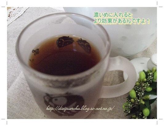 ダイエットプーアール茶カップ.JPG